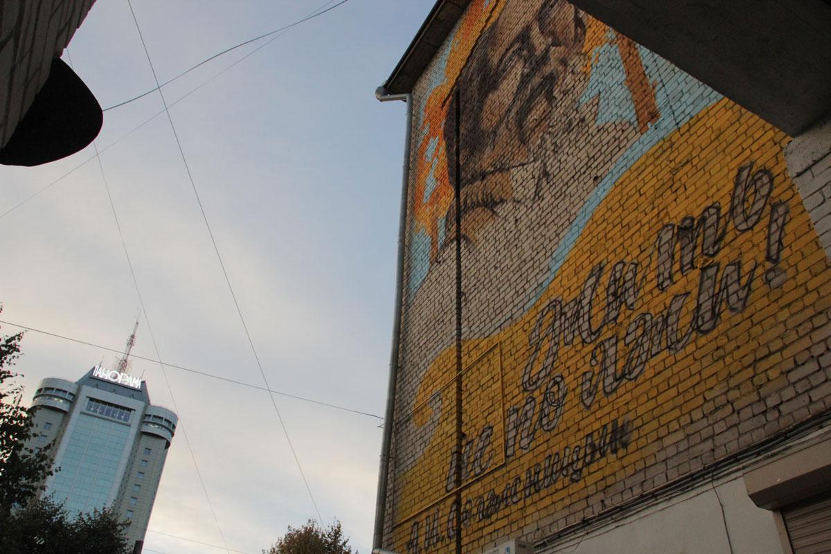 20181009-На стене дома в Твери появилось граффити с Солженицыным-pic6