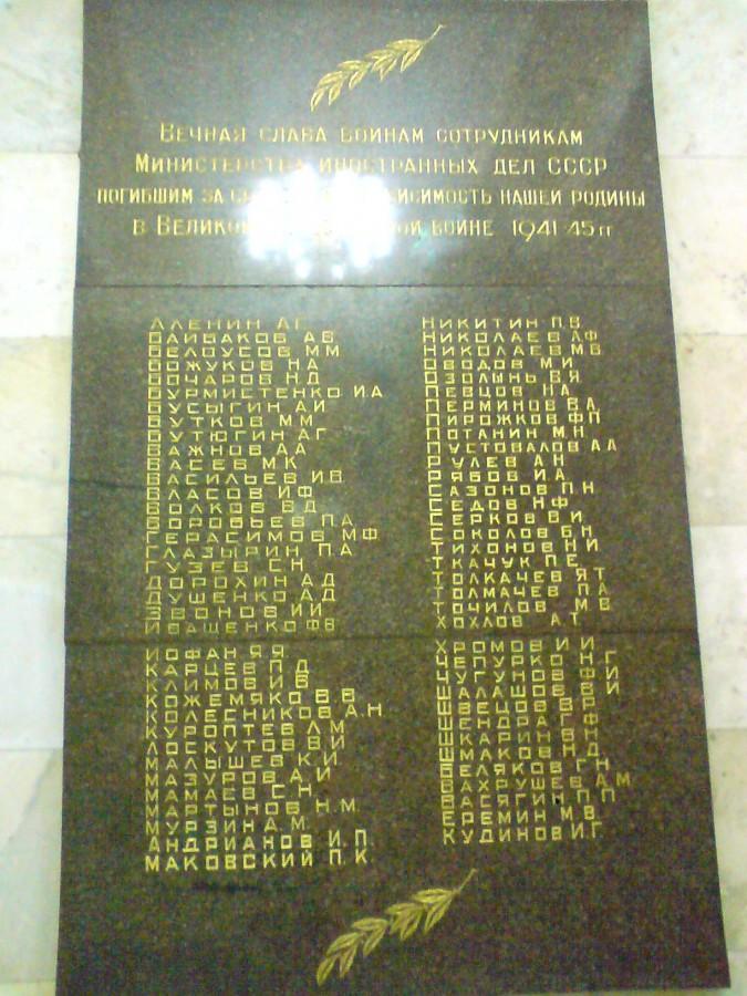 V-22-Список погибших сотрудников Министерства иностранных дел