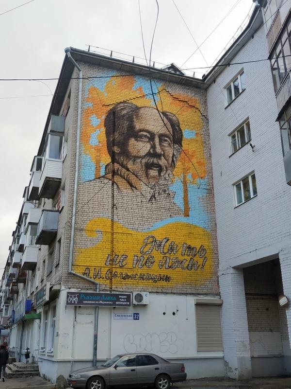20181009-В Твери во всю стену дома нарисовали портрет Солженицына