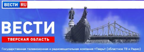 V-logo-vesti-tver.ru