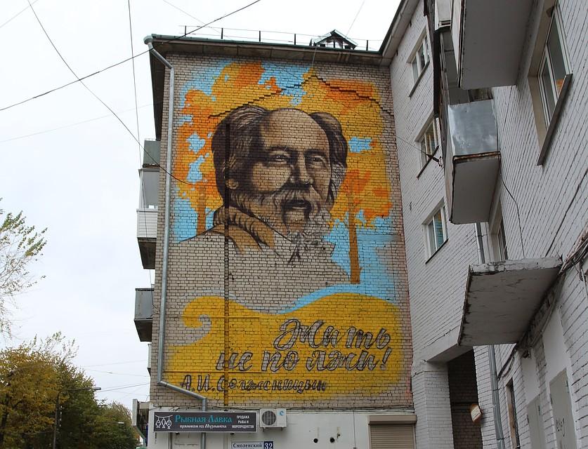 20181010_17-45-Граффити с Солженицыным на стене пятиэтажки раскололо жителей дома в Твери