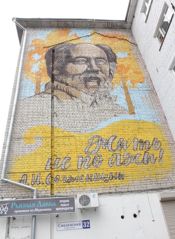 20181010_17-45-Граффити с Солженицыным на стене пятиэтажки раскололо жителей дома в Твери-pic2