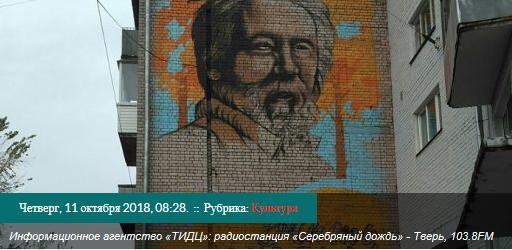 20181011_08-28-К 100-летию Солженицына в Твери появится его портрет на фасаде дома-scr1