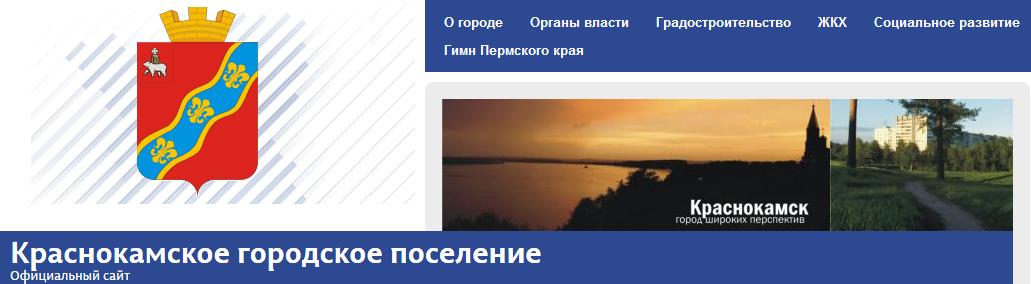 V-logo-krasnokamsk_ru