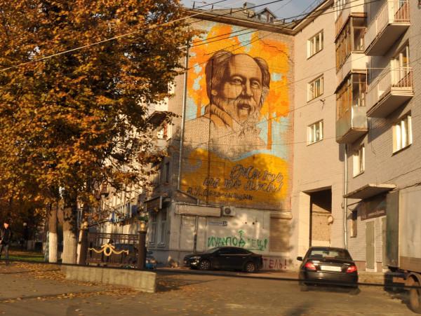 20181015_14-09-Иуда и подлец- под граффити с портретом Солженицына пишут оскорбительные выражения