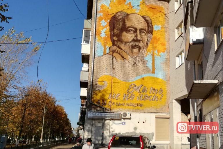 20181015_15-50-В Твери продолжается противостояние вокруг портрета Солженицына-pic2