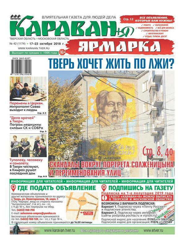 20181017-Антибиотик ото лжи. Почему в Твери нашлись противники портрета Солженицына на стене дома