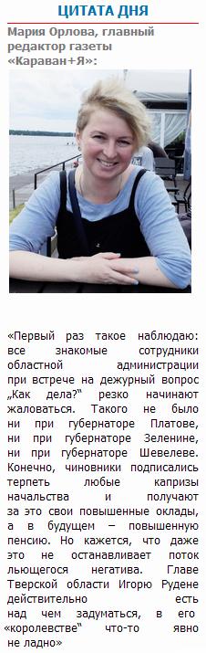 Мария Орлова, главный редактор газеты «Караван+Я»-scr1