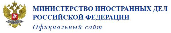 V-Лого-МИД РФ - Официальный сайт