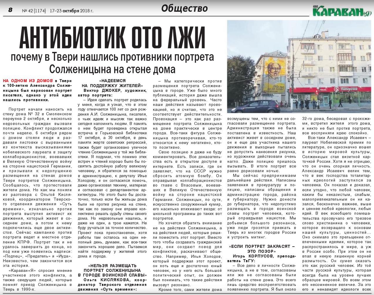 20181017-Антибиотик ото лжи. Почему в Твери нашлись противники портрета Солженицына на стене дома-с08
