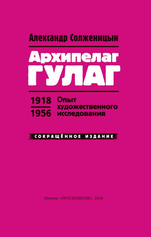 Архипелаг ГУЛАГ (2010)