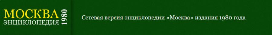 Сетевая версия энциклопедии «Москва» издания 1980 года
