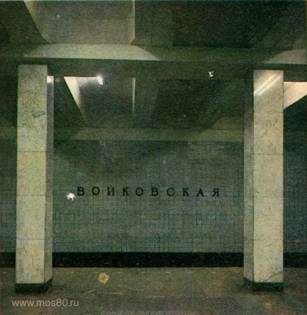 V-1980-Энциклопедия Москва~Станция метро Войковская