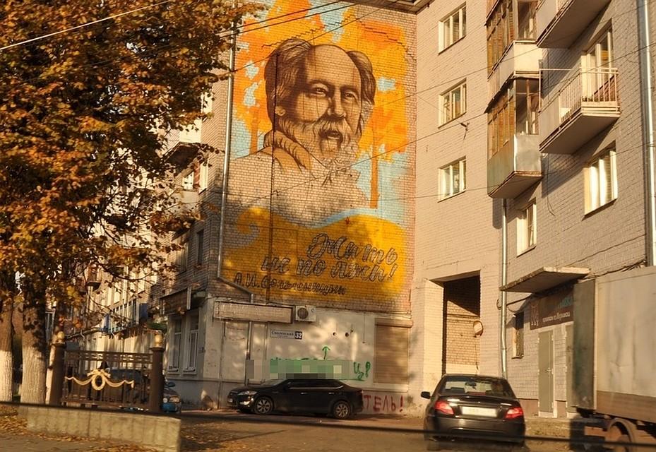 20181019_14-38-За граффити Солженицына в Твери собирают подписи и читают прозу