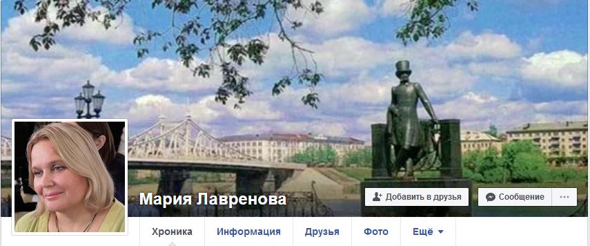Мария Лавренева-Facebook