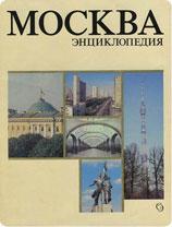 V-1980-Энциклопедия Москва~book