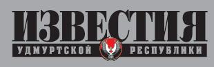 V-logo-www_izvestiaur_ru