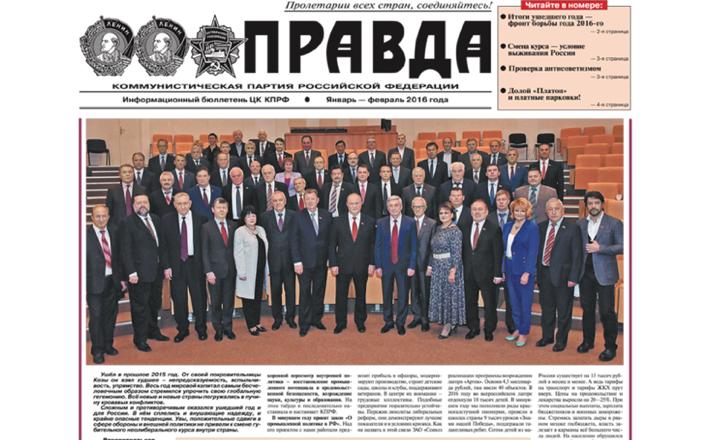 20160115_00-58-Вышел в свет новый спецвыпуск газеты Правда (январь-февраль 2016 года)