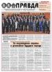 20160115_00-58-Спецвыпуск газеты Правда Январь-февраль 2016 - скачать