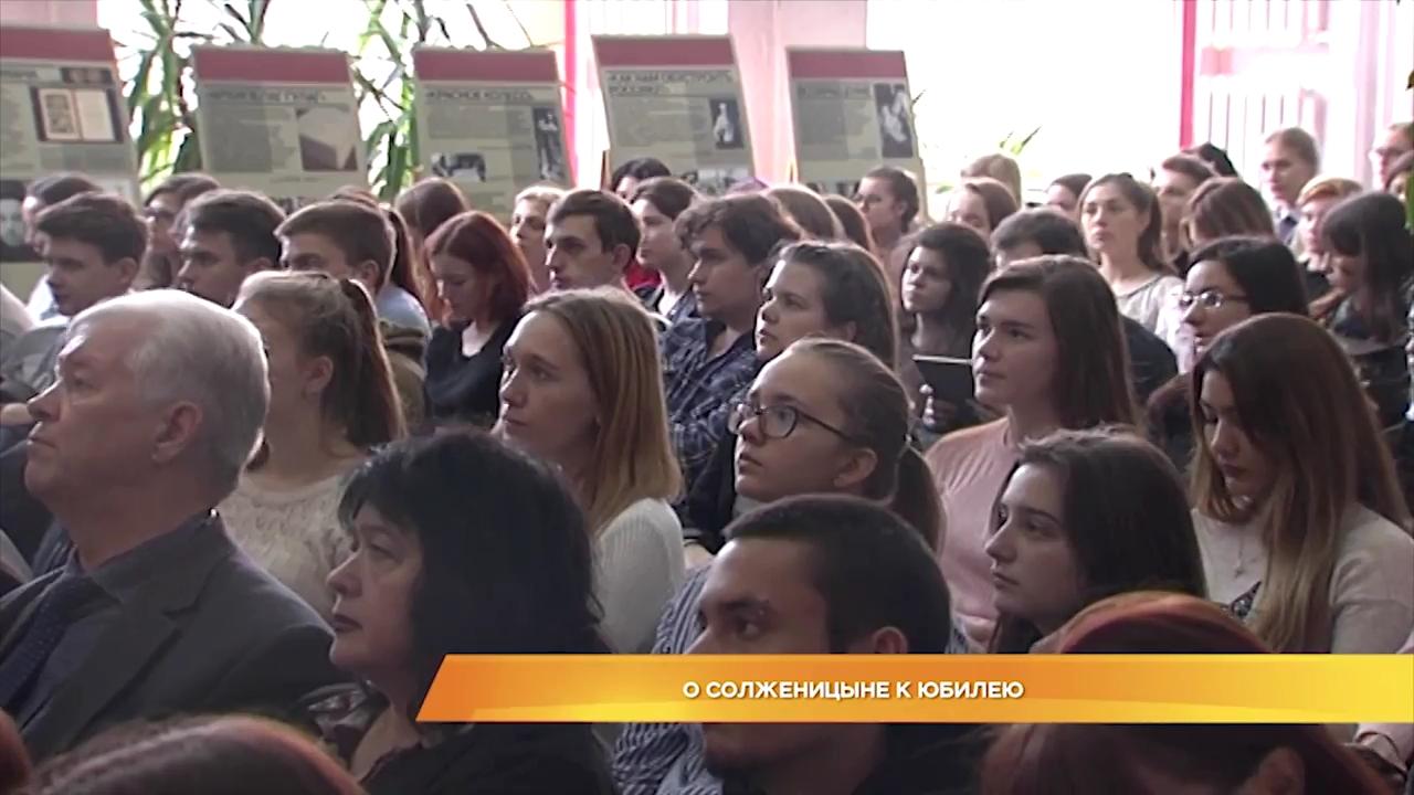 12-О Солженицыне к юбилею