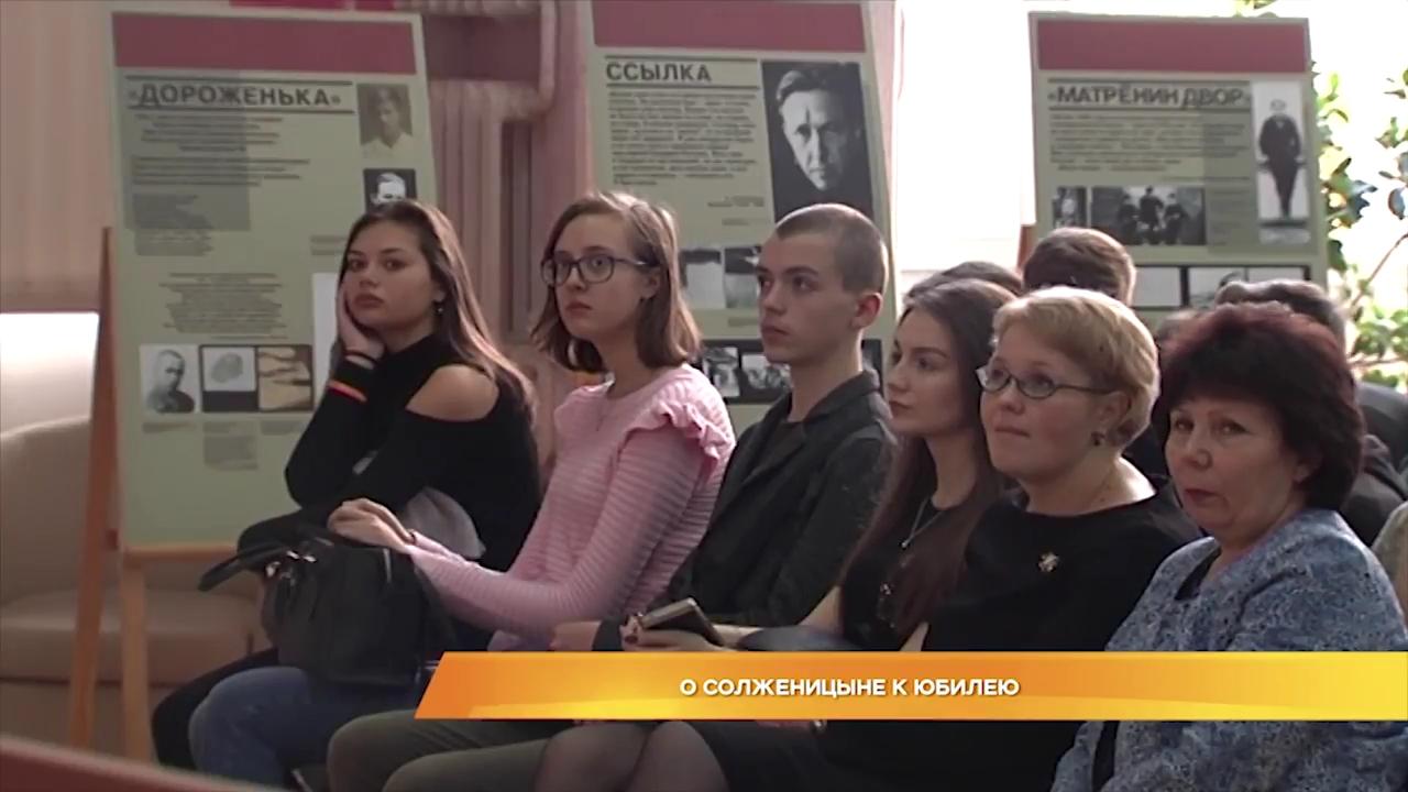 13-О Солженицыне к юбилею