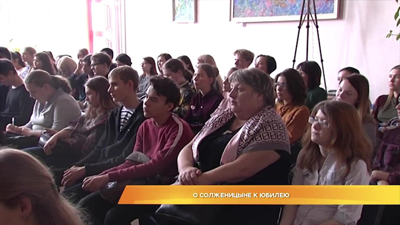 14-О Солженицыне к юбилею