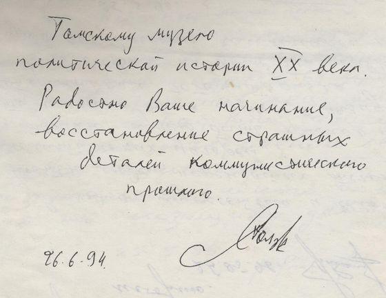 19940626-Томскому музею политической истории ХХ века-pic2