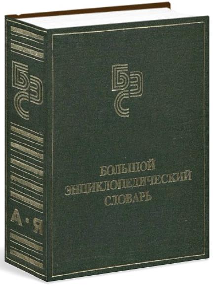 V-БСЭ-1993~Большой энциклопедический словарь