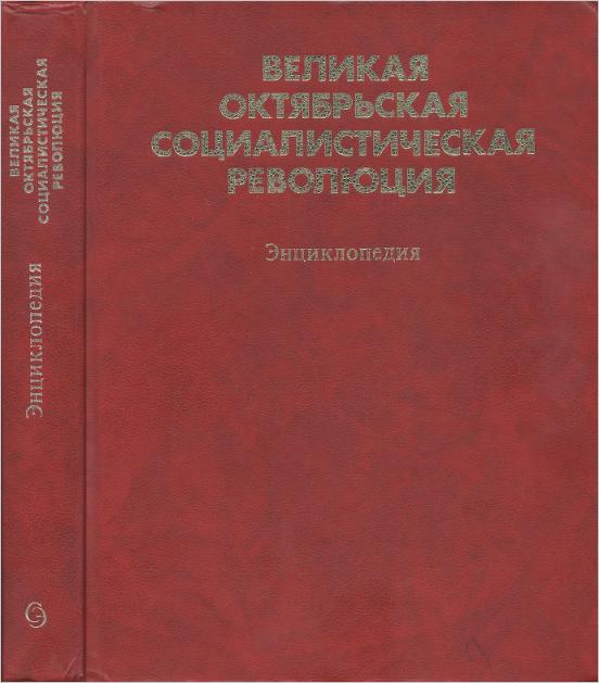 V-1987-Великая Октябрьская социалистическая революция