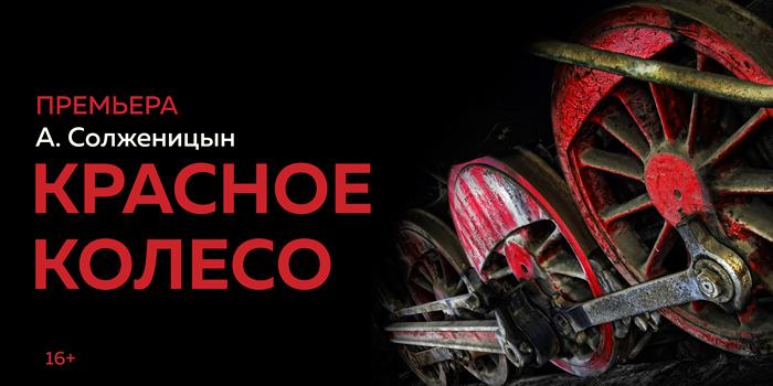 Красное колесо-ЦАТСА