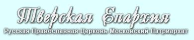 V-logo-tvereparhia_ru