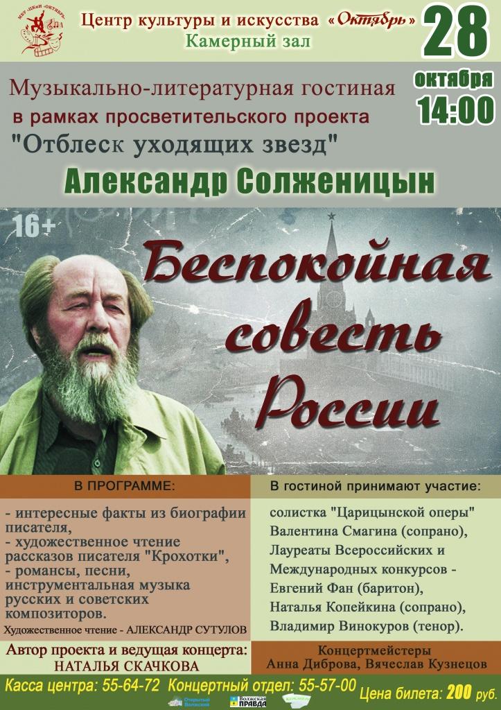 20181024_08-30-Солисты оперы споют для волжан на вечере Солженицына-pic2
