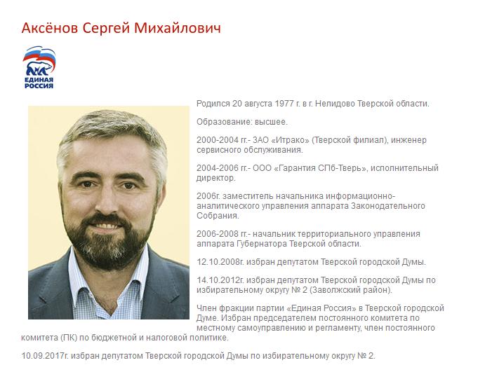 1-Аксёнов Сергей Михайлович