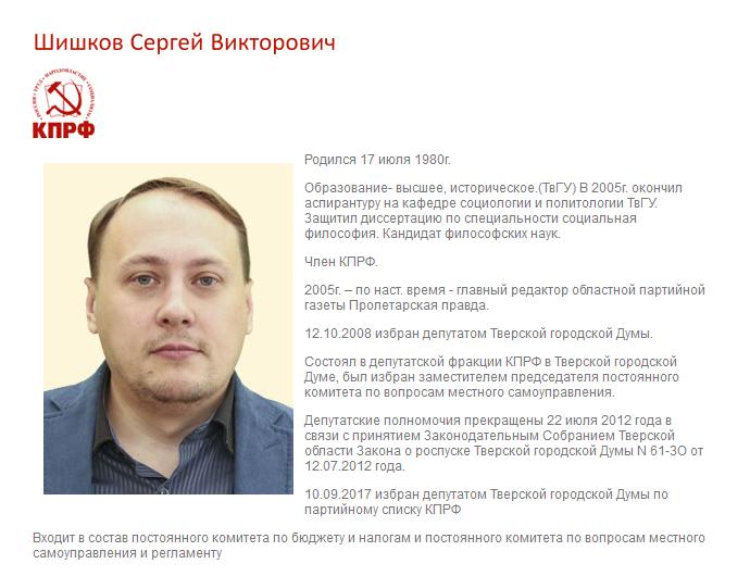7-Шишков Сергей Викторович