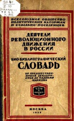 V-Деятели революционного движения в России-1933-т5-2