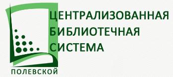 Vlogo-polevlib_ru