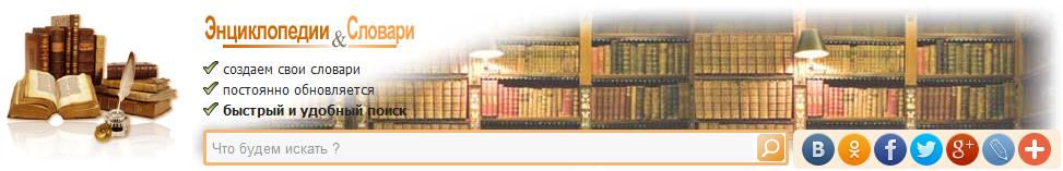 V-Лого-Энциклопедии & Словари~enc-dic_com