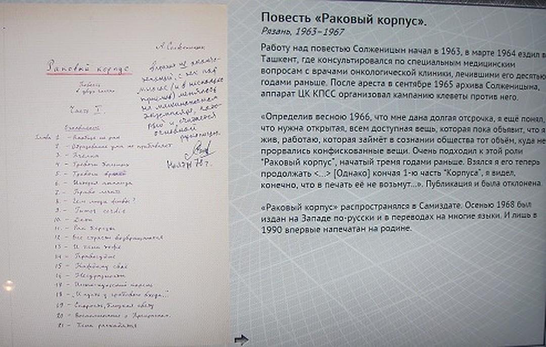 20150601_16-00-Вдова Солженицына о застройке вокруг музея писателя в Кисловодске- Он это описал в крохотке «Позор»-pic3
