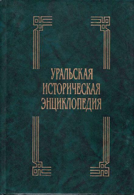 V-Уральская историческая энциклопедия-2000-обложка
