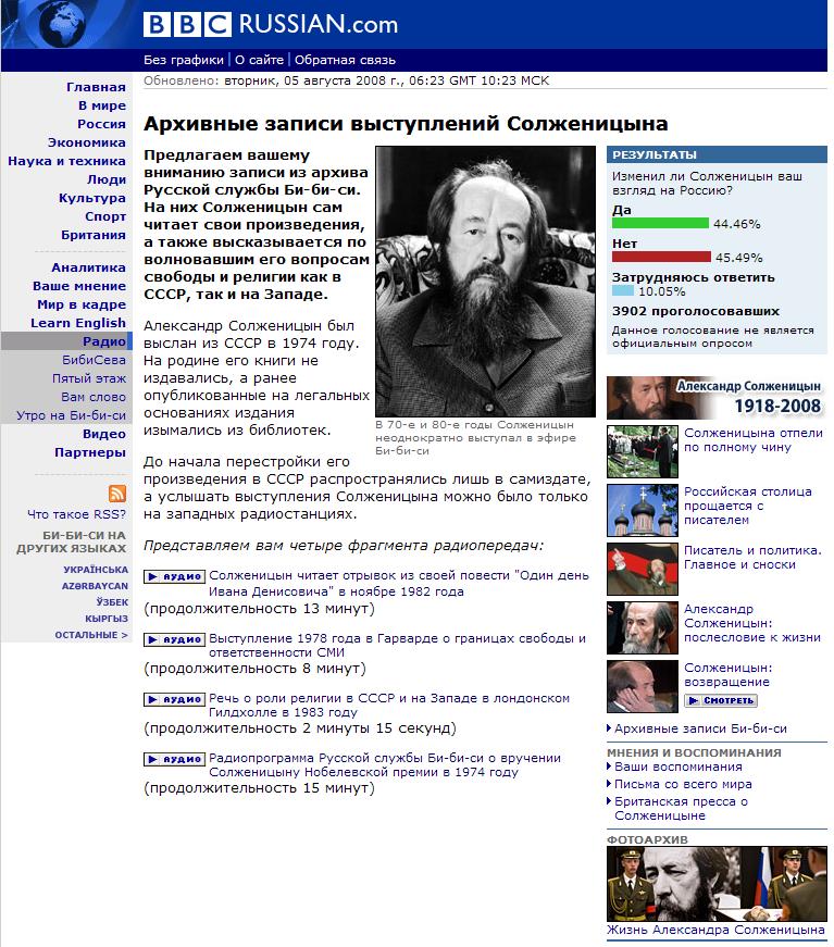 Архивные записи выступлений Солженицына~20181027_18-00