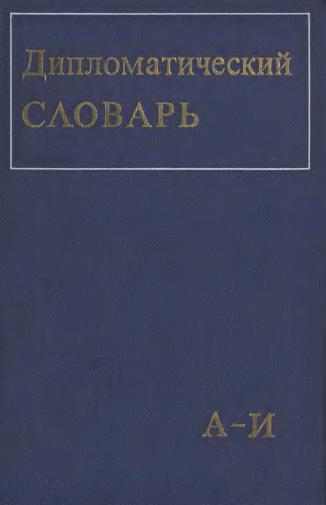 Дипломатический словарь-1971-обложка
