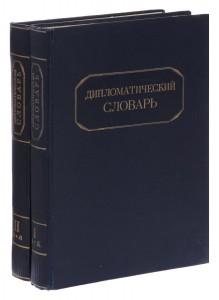V-Дипломатический словарь. В 2 томах~ds_1948_1950