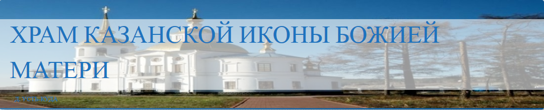 V-Лого-Храм Казанской иконы Божией Матери