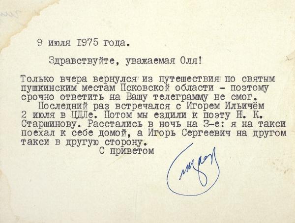 Солженицын — это политика, а не литература-pic2