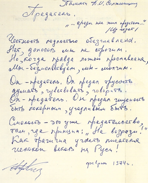 Солженицын — это политика, а не литература-pic4