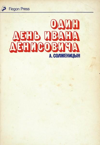[Издание с фальшивыми выходными данными] Солженицын, А. Один день Ивана Денисовича-pic1