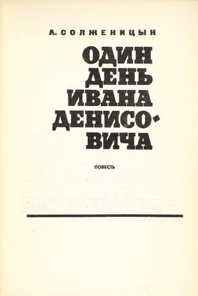 [Издание с фальшивыми выходными данными] Солженицын, А. Один день Ивана Денисовича-pic2