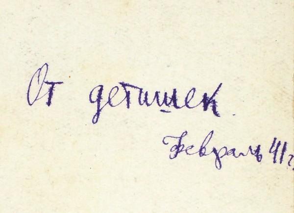 Автограф А. Солженицына на фотографии с первой женой Н. Решетовской-pic2