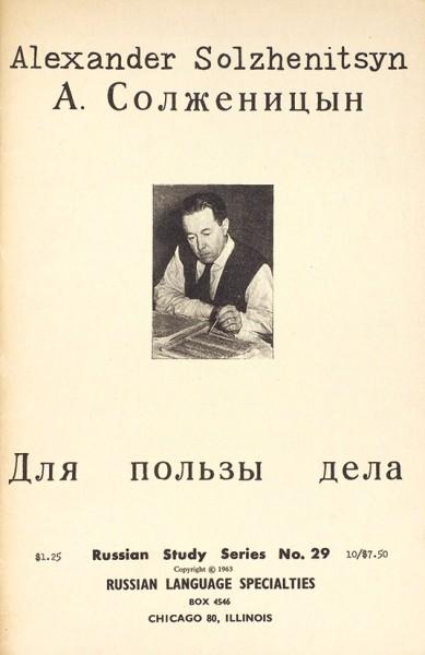[Первое отдельное издание] Солженицын, А. Для пользы дела.-pic1