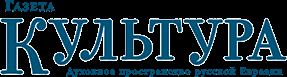 V-Лого-Газета Культура~logo_old